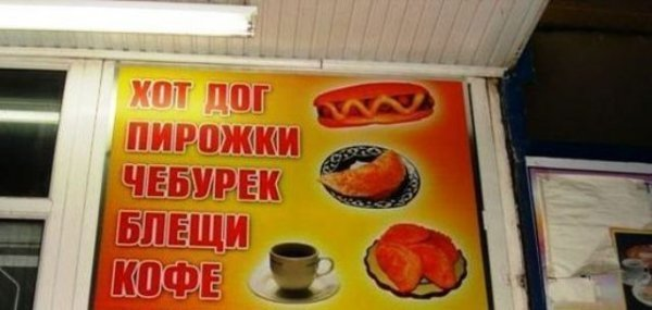 Не будь как все — блещи беляш, беляши, вкусняка, прикол, уличная еда, фастфуд, юмор