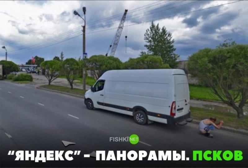 """""""Яндекс""""-панорамы. Псков авто, автомобили, автоприкол, автоприколы, подборка, прикол, приколы, юмор"""