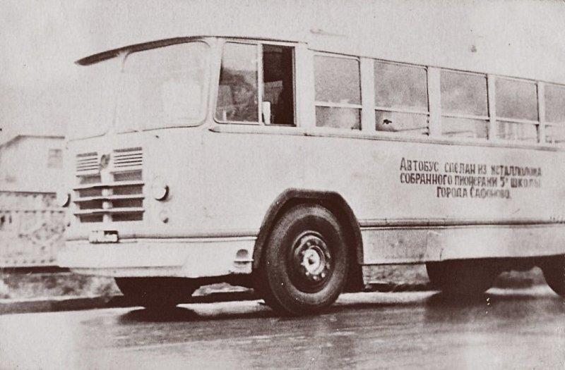 """ЗИЛ-158В. Надпись на борту машины: """"Автобус сделан из металлолома собранного пионерами 5-й школы города Сафоново"""". СССР, авто, автомобили, олдтаймер, ретро авто, ретро фото, советские автомобили"""