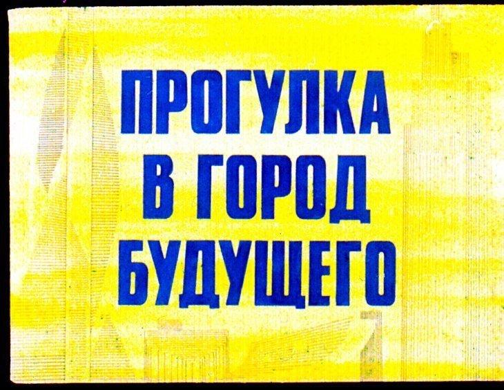 Диафильм «Прогулка в город будущего». 1976 год