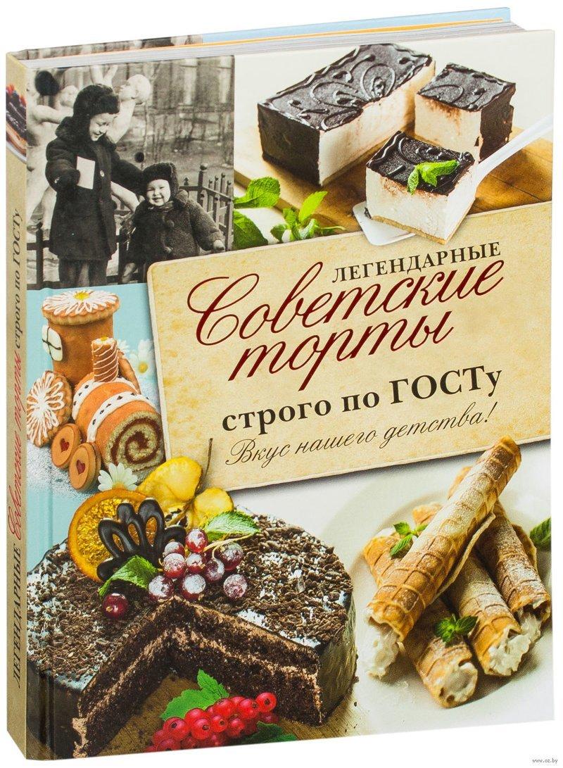 «Kиевский» и другие самые легендарные торты CССР СССР, вкусно, кондитерская, торты