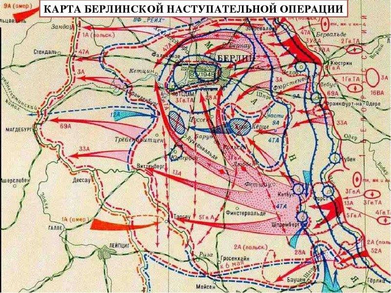 Берлинская наступательная операция. СССР, война, история, факты