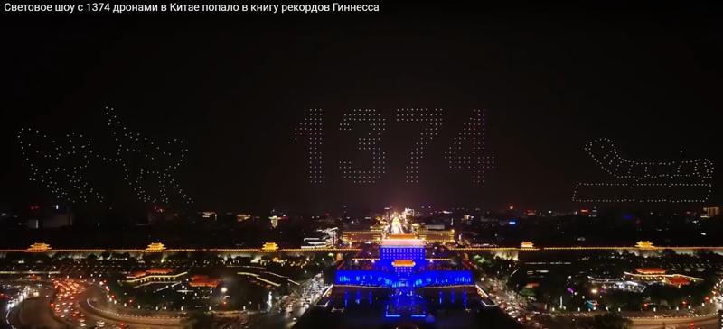 1374 - число дронов дроны, книга гиннесса, новости со всего мира, световое шоу