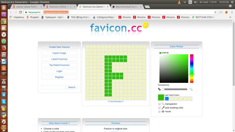 Favicon.cc векторные редакторы, графические редакторы, онлайн-редакторы, онлайн-утилиты, полезный софт, растровые редакторы, редакторы