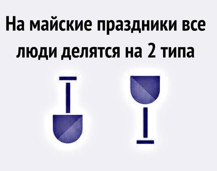 Как шутят в соцсетях, россияне разделились на два лагеря 1 мая, май, майские, праздники, прикол, россия, шашлыки, юмор