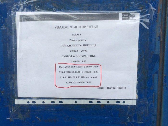 Сотрудники Почты России, на этот раз, запутали сами себя 1 мая, май, майские, праздники, прикол, россия, шашлыки, юмор