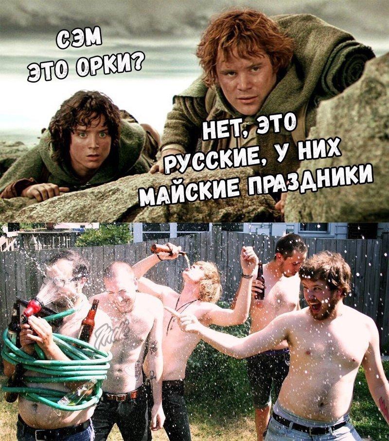 Мы живём в самой замечательной стране, и все остальные страны нам завидуют 1 мая, май, майские, праздники, прикол, россия, шашлыки, юмор