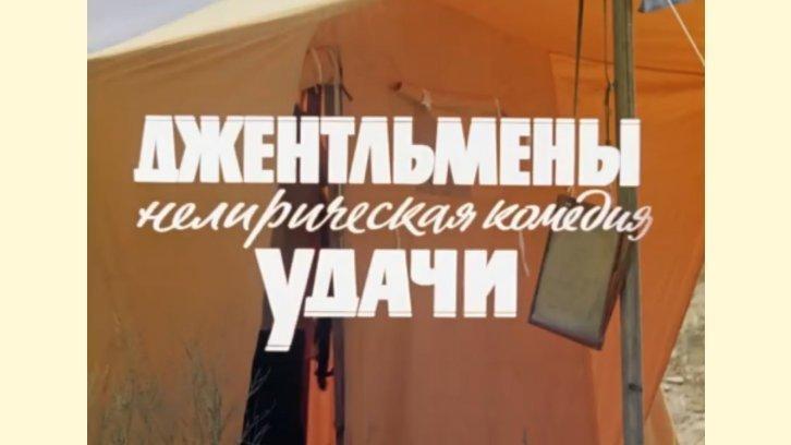 5 интересных фактов о фильме «Я шагаю по Москве» Я шагаю по москве, дом кино, интересное, кино, факты, фильм