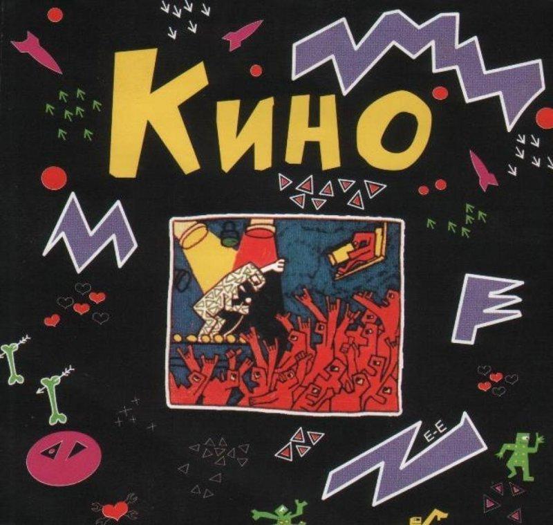 4. Нередко Цой рисовал обложки для альбомов, на которых изображал и себя виктор цой, группа кино, кино, рисунки, художник, цой