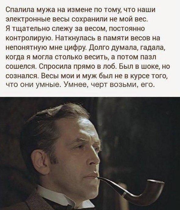 3. Даже Шерлок офигел изменщики, изменщица, интересно, месть за измену, развод, юмор, янитакая
