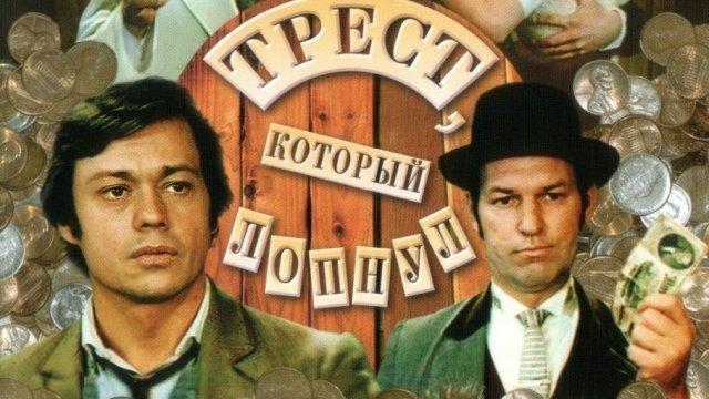 Интересные факты о фильме «Трест, который лопнул» актеры, дом кино, кино, факты, фильм