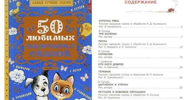 22 сказки вместо 50: как АСТ объяснило обман потребителей ynews, детская книга, издательство, новости, обман потребителей, сказка