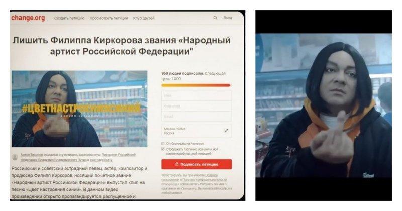 Россияне потребовали лишить Киркорова звания народного артиста Change.org, ynews, киркоров, петиция, цвет настроения - синий