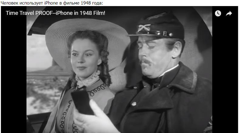 1948 год путешествие во времени, шутка, юмор