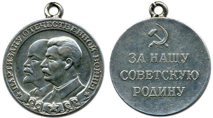 Обычная семейная история война, герои, партизаны.