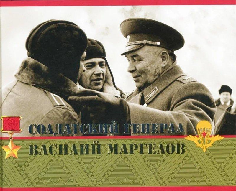 Как десантный прапорщик получил от генерала дяди Васи гаупвахту и наградной пистолет СССР, вдв, прапор