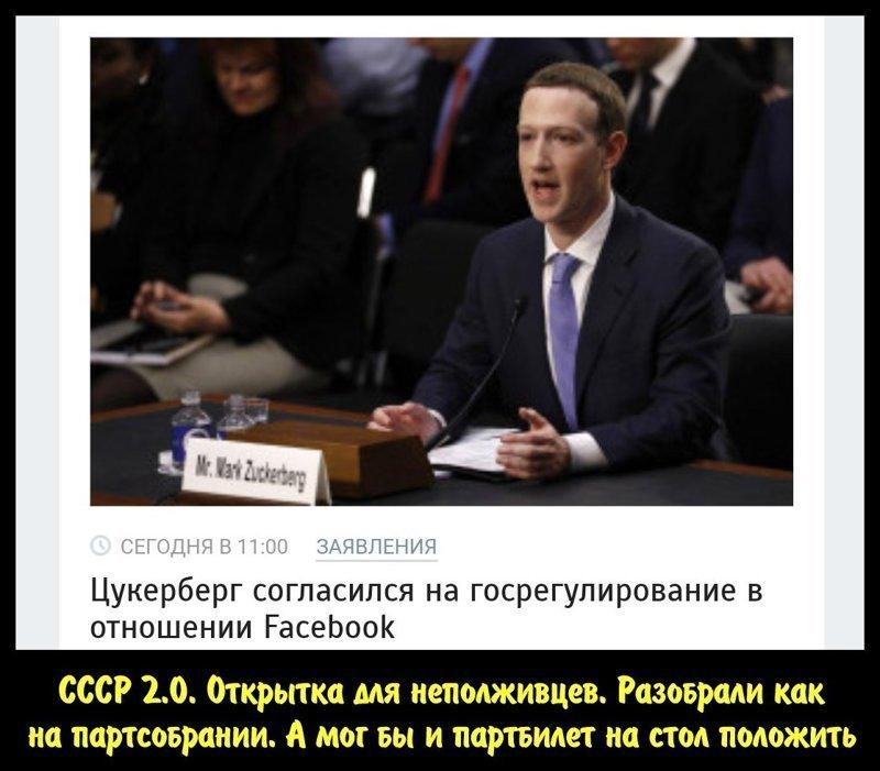 Цукерберг окатился демократией как из душа Telegram, facebook, интернет, факты
