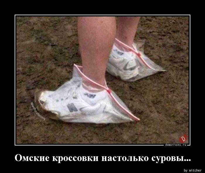 Омские кроссовки настолько суровы демотиватор, демотиваторы, жизненно, картинки, подборка, прикол, смех, юмор