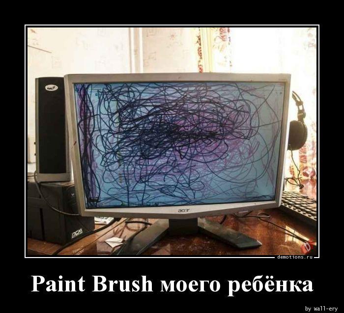 Paint Brush моего ребёнка демотиватор, демотиваторы, жизненно, картинки, подборка, прикол, смех, юмор