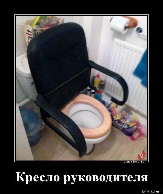 Кресло руководителя демотиватор, демотиваторы, жизненно, картинки, подборка, прикол, смех, юмор