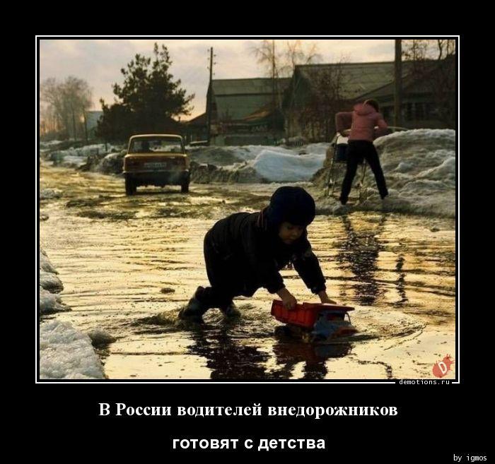 В России водителей внедорожников готовят с детства демотиватор, демотиваторы, жизненно, картинки, подборка, прикол, смех, юмор
