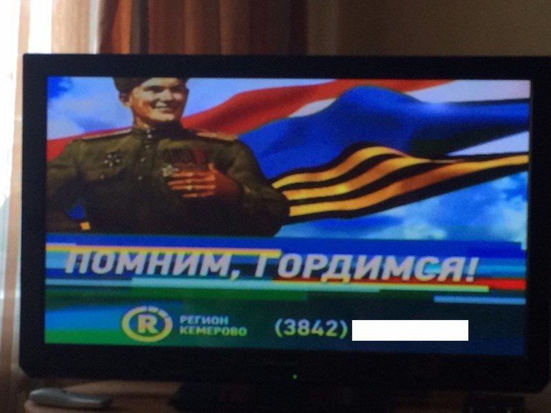 В Кемеровской рекламе просто перепутали цвета Российского флага 9 мая, ynews, день победы, интересное, курган, ошибки, фото
