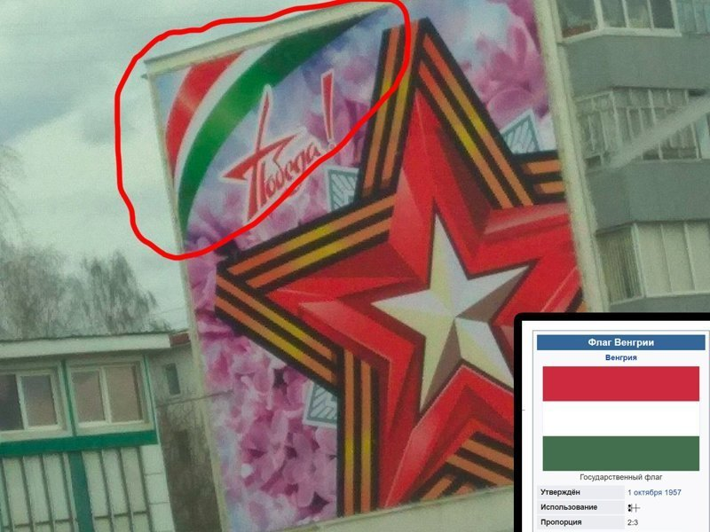 В Челнах вообще использовали флаг Венгрии 9 мая, ynews, день победы, интересное, курган, ошибки, фото