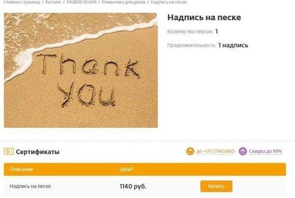 Написать надпись на письме не бесценно, а только 140 рублей бизнес-идея, гениально, идеи на миллион, неожиданно, отличные задумки, прикол