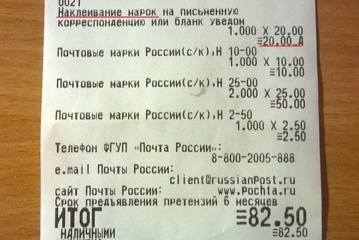 Почта России, а ты не охренела? Хотя стоит признать, что это гениально бизнес-идея, гениально, идеи на миллион, неожиданно, отличные задумки, прикол
