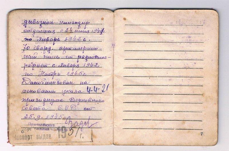 Предлагаю организовать на фишках неделю памяти 20 век, СССР, война