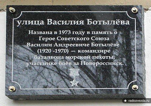 Герои Советского Союза. Василий Андреевич Ботылёв СССР, война, герой советского союза, история, факты