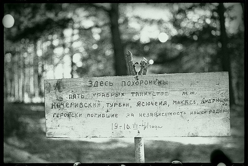 Могила героев-танкистов. Брянский фронт, 1943. Великая Отечественная  война, СССР, история
