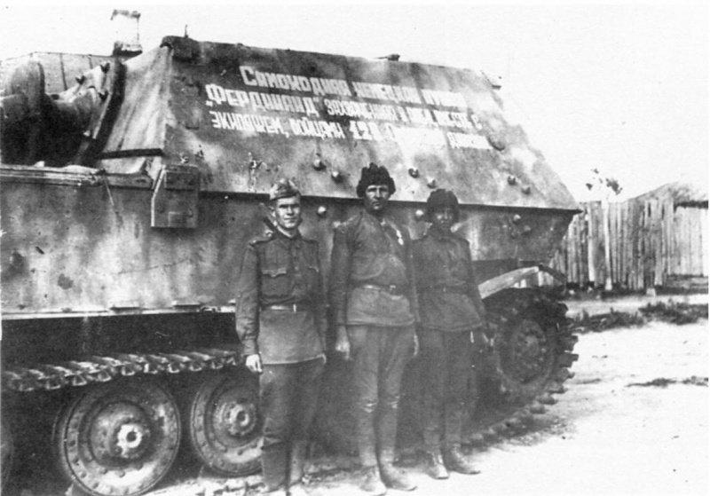 Немецкое тяжелое штурмовое орудие «Фердинанд» 653-го батальона (дивизиона), захваченное в исправном состоянии вместе с экипажем солдатами советской 129-й Орловской стрелковой дивизии вов, военное, интересное, история, трофеи, фото