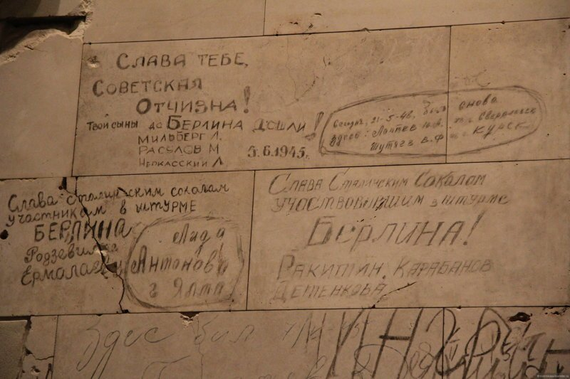 Автографы победителей: стены Рейхстага, исписанные советскими солдатами Великая Отечественная Война, берлин, день победы, победа, рейхстаг, фото