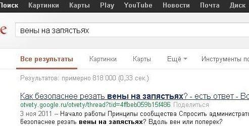 Google, что ты делаешь? Остановись! 2007, 2007 год, молодёжные субкультуры, прикол, субкультуры, эмо, юмор