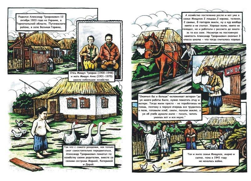 Подвиг в картинках: омич нарисовал комикс о военном прошлом своего деда ynews, Руслан Сафонов, вов, комикс, память