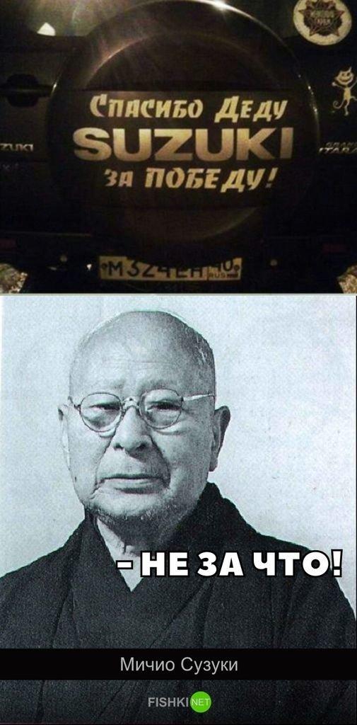 Спасибо деду Suzuki за победу авто, автомобили, автоприкол, автоприколы, подборка, прикол, приколы, юмор