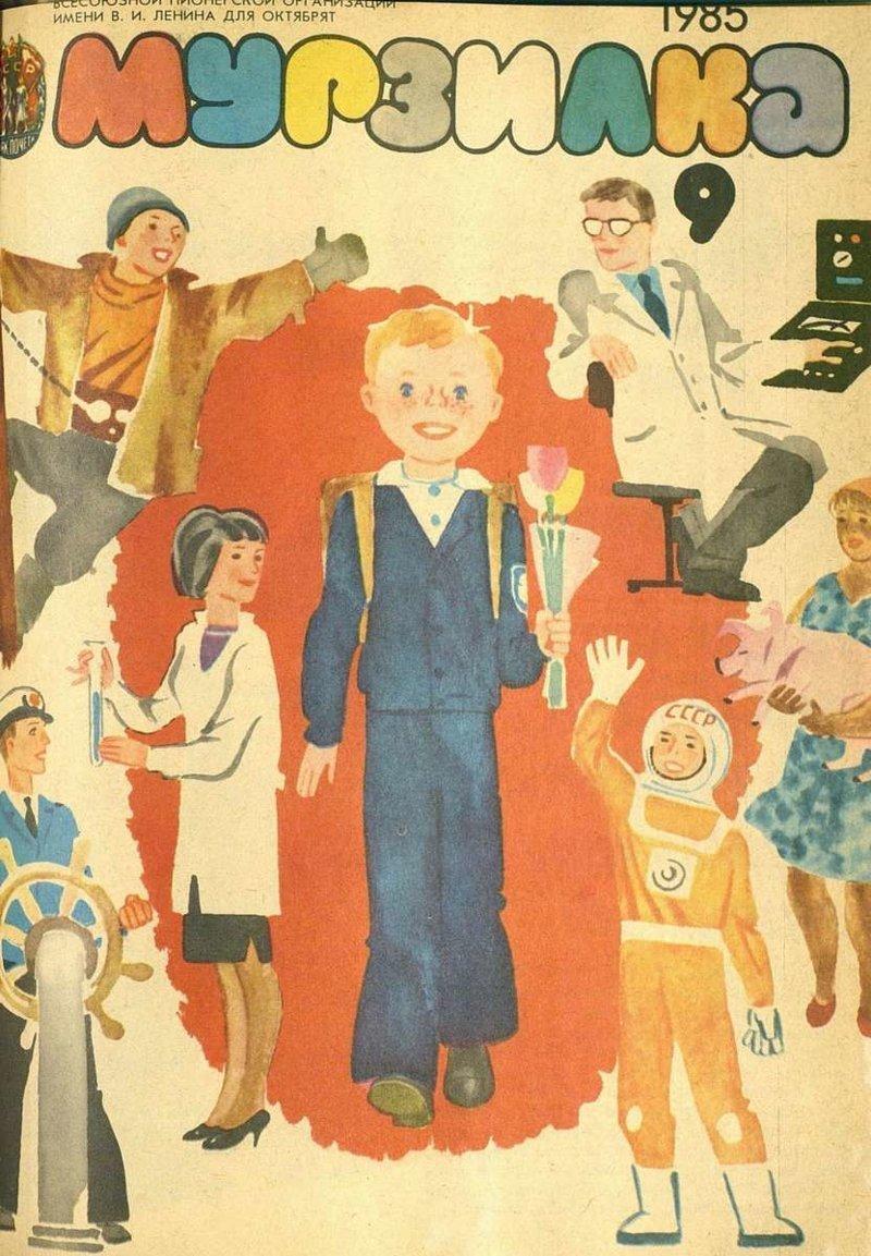 Секретный тираж «Мурзилки»  СССР, городские легенды, детство, история