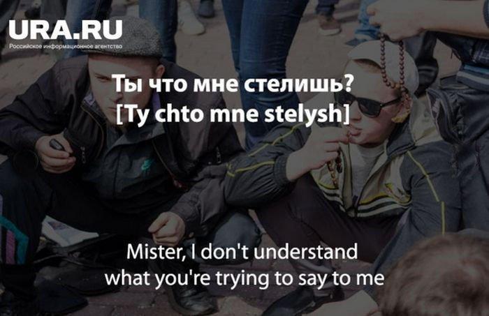 Slish, suda idi? Нюх хэд лост?! разговорник, россия, футбол, чемпионат
