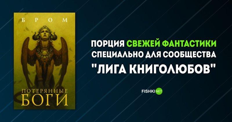 «Потерянные боги», Бром Подборка книг, книги, книжная подборка, фантастика, фантастические книги, фантастические произведения