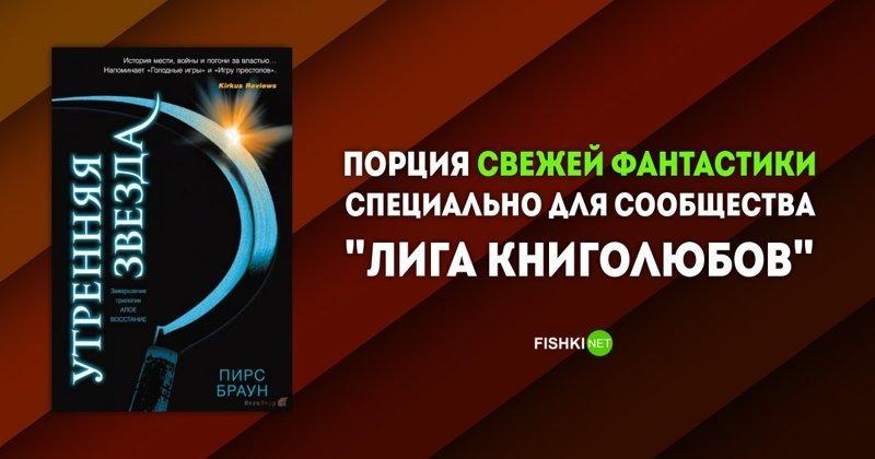 «Утренняя звезда», Пирс Браун Подборка книг, книги, книжная подборка, фантастика, фантастические книги, фантастические произведения