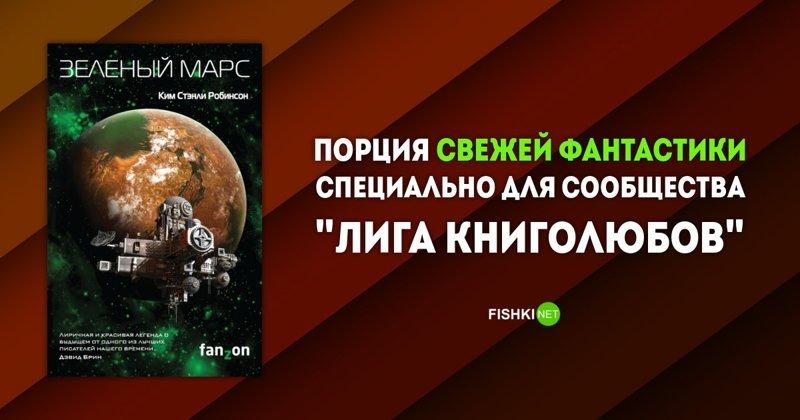«Зеленый Марс», Ким Стэнли Робинсон Подборка книг, книги, книжная подборка, фантастика, фантастические книги, фантастические произведения