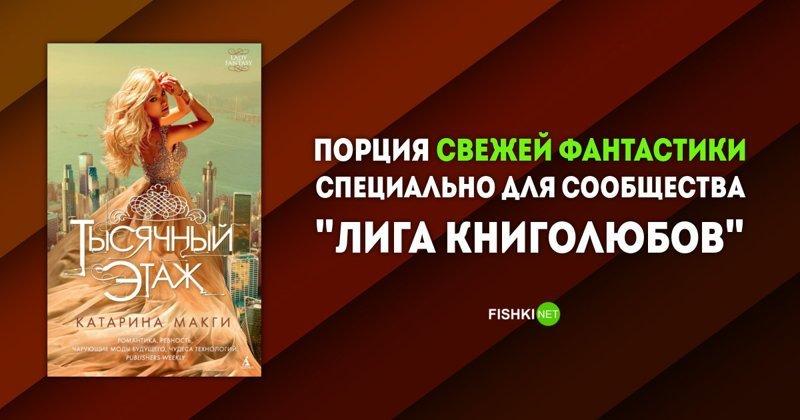«Тысячный этаж», Катарина Макги Подборка книг, книги, книжная подборка, фантастика, фантастические книги, фантастические произведения