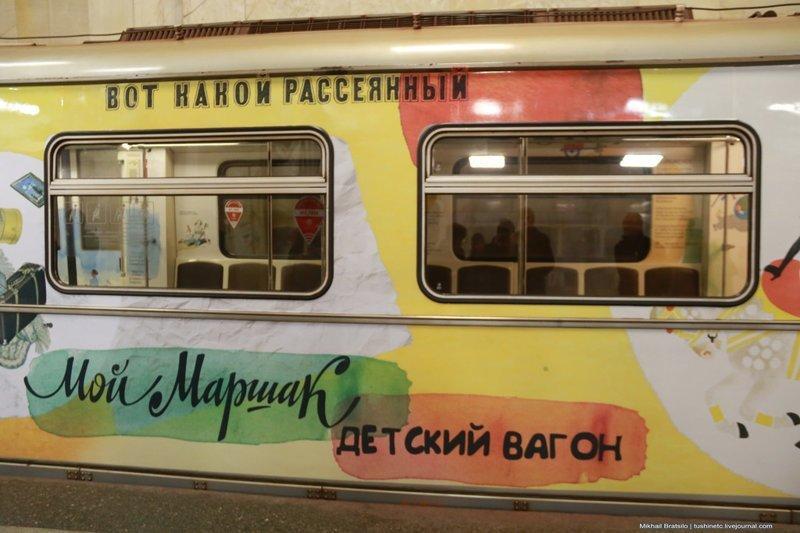 """""""Мой Маршак"""" ynews, Парад поездов, именные поезда, метро, подземка"""