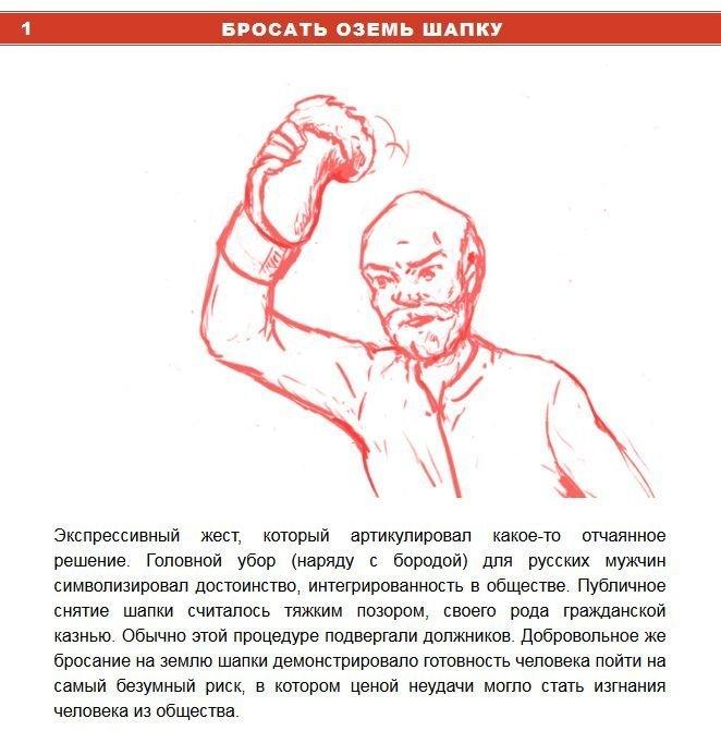 Жесты, которые свойственны только русским людям жесты, жизнь, люды