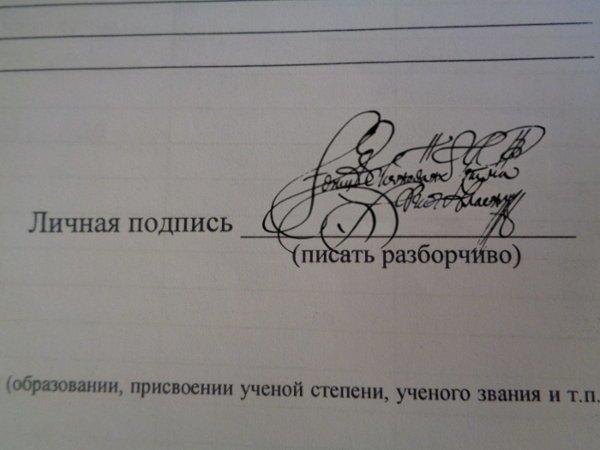 И ведь не подделаешь Подпись, автографы, креативные подписи, подписи, прикол, талант