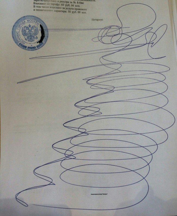 Главное у хорошего нотариуса — это... Подпись, автографы, креативные подписи, подписи, прикол, талант