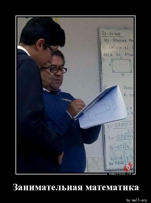 Занимательная математика демотиватор, демотиваторы, жизненно, картинки, подборка, прикол, смех, юмор