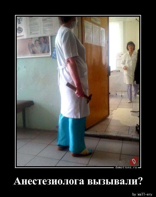 Анестезиолога вызывали? демотиватор, демотиваторы, жизненно, картинки, подборка, прикол, смех, юмор