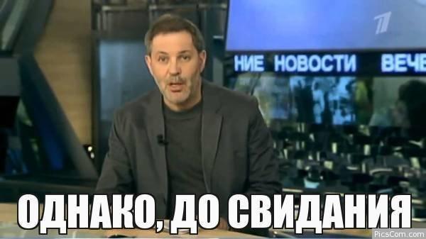 Однако, извините: Цитаты и извинения Михаила Леонтьева alko, Леонтьев, армения, пашинян, роснефть, секретарь